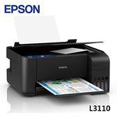 EPSON L3110 三合一 連續供墨複合式印表機