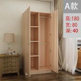 兩門衣櫃實木2門簡約現代經濟型組裝木質單人櫃子雙門衣櫃衣廚igo     韓小姐