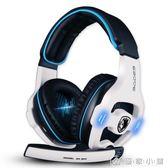 SA-903吃雞游戲耳機頭戴式聽聲辯位專用臺式電腦耳麥大耳罩包耳 優家小鋪