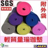 【ALEX】健身瑜珈墊-深藍/深粉/深紫/灰/芥末綠 C-1803