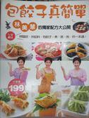 【書寶二手書T6/餐飲_WDL】包餃子真簡單_林美慧