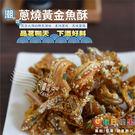 蔥燒黃金魚酥160G  每日優果...