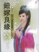 【書寶二手書T1/言情小說_KMM】錯嫁良緣2-愛情保衛戰_淺綠
