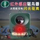 超音波果園驅鳥器太陽能防鳥器送立桿...