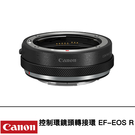 Canon EF-EOS R 轉接環 無...