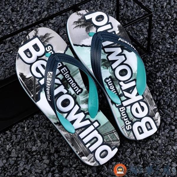 夾腳拖男士時尚外穿沙灘夾腳室外防滑涼拖鞋【淘夢屋】
