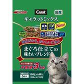 *KING WANG*日本日清CARAT克拉綜合貓糧貓飼料(6分裝入)-3kg