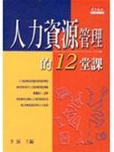 (二手書)人力資源管理的十二堂課【絕版】