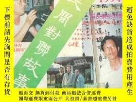 二手書博民逛書店罕見民間對聯故事1994年第3期(《對聯》十卷三號)Y10581