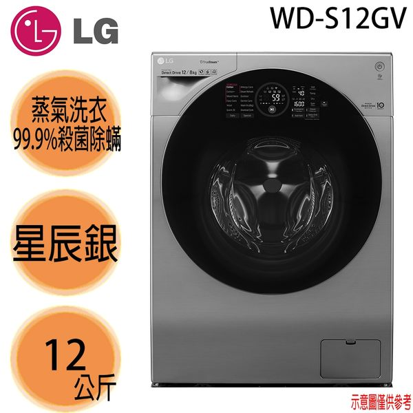 【LG樂金】9公斤 WiFi 極窄美型 蒸洗脫烘滾筒洗衣機 WD-S12GV 星辰銀