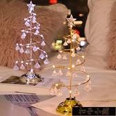 樹 led水晶樹燈少女心床頭櫃小夜燈現代浪漫布置星星裝【全館免運】