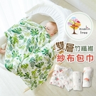 嬰兒紗布包巾蓋被 荷蘭Muslintree正版授權雙層手繪竹纖維浴巾