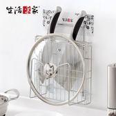 【生活采家】樂貼系列台灣製304不鏽鋼廚房刀具鍋蓋砧板架(#27243)