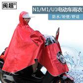 雨披  適用于小牛N1/N1s/M1/U1電動車雨衣單人加厚大帽檐雨披雨具【樂購旗艦店】