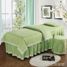 美容床罩美容床罩四件套簡約純色按摩推拿洗頭床罩頭足浴床罩可定做YJT 快速出貨