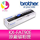 Panasonic國際牌 KX-FAT90E原廠雷射傳真機碳粉匣 適用Panasonic KX-FL313、KX-FL323TW