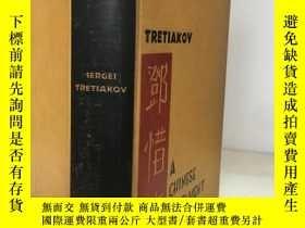 二手書博民逛書店1934年英文原版 A罕見Chinese Testament 邓惜华著《中国圣经》 邓惜华 TAN SHIHHUA