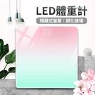 LED體重計 電池款 智能漸層電子秤 圓角鋼化玻璃 可秤180KG 馬卡龍色 電子體重機