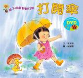 親子遊戲動動兒歌:打開傘(含DVD)