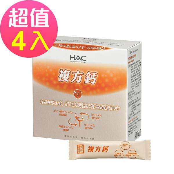 【永信HAC】穩固鈣粉x4盒(30包/盒)
