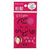 Kireime 前髮 STOP(粉) 【康是美】
