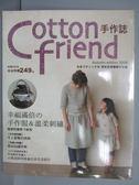 【書寶二手書T1/美工_PEW】Cotton Friend手作誌_02期_幸福滿倍的手作服&溫柔刺繡