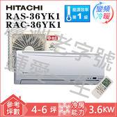 HITACHI日立精品系列變頻冷暖分離式RAC-36YK1/RAS-36YK1(含基本安裝+舊機處理)