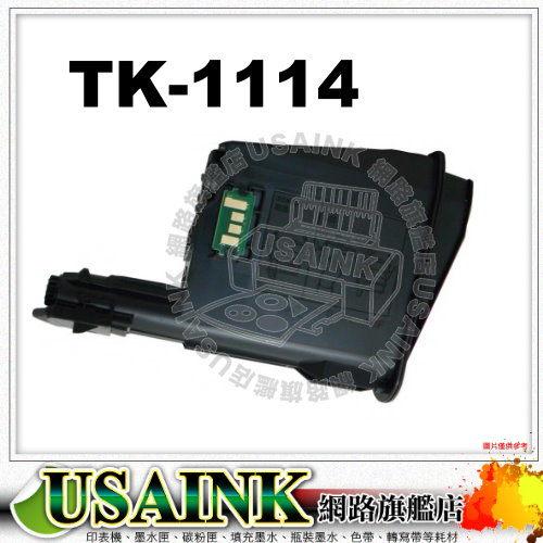 KYOCERA  TK-1114/TK1114 相容碳粉匣 FS-1040/FS-1020MFP/FS-1120MFP/FS1040 /FS1020 /FS1120  副廠碳粉匣