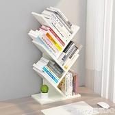 書架 簡易樹形桌面書架整理兒童書桌上收納置物架辦公學生小型創意書櫃LX 榮耀