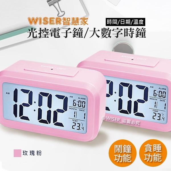 智慧家WISER光控電子鐘/智能鬧鐘/大數字時鐘(不再貪睡)玫瑰粉X2入