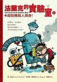 (二手書)法蘭克的實驗室(I):超能機器人現身!