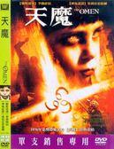 【百視達2手片】天魔(DVD)