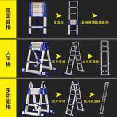 梯子節節升伸縮梯子人字梯加厚鋁合金工程梯家用折疊梯便攜升降樓梯【 出貨】JY