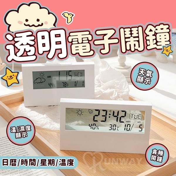 透明 多功能 日系 簡約 隱形 電子時鐘 鬧鐘 貪睡模式 天氣 溫濕度 日期 時間 電子鐘 氣溫 日曆