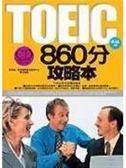 (二手書)TOEIC 860分攻略本