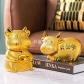 財運滾滾陶瓷小金牛存錢罐牛年吉祥物居家裝飾品牛氣沖天牛年擺件 快速出貨