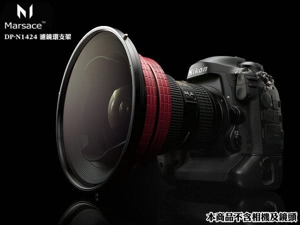 Marsace 瑪瑟士 145mm UV 濾鏡 for Nikon AF-S 14-24mm F2.8 G 大眼妹
