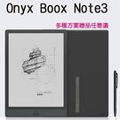 【預購】Onyx Boox Note3 ...