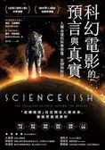 科幻電影的 預言與真實:人類命運的科學想像、思辯與對話
