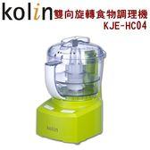 【歌林】雙向旋轉食物調理機KJE-HC04 保固免運-隆美家電