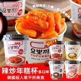 韓國 YOPOKKI 辣炒年糕杯 (多口味) 120g 辣炒年糕 年糕 隨身杯 即食杯 韓式料理