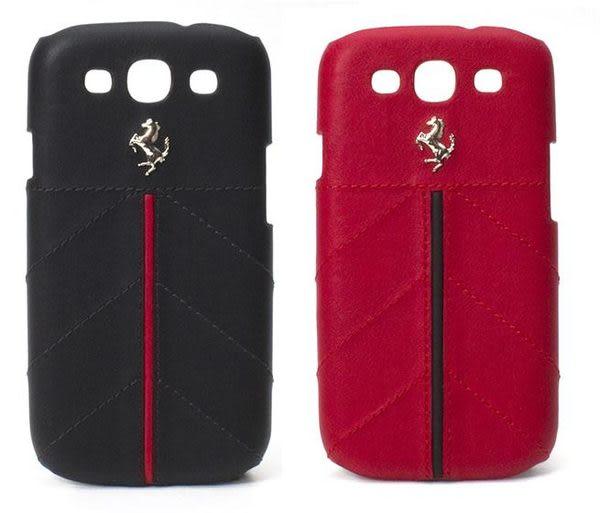 ※Ferrari 法拉利 SAMSUNG Galaxy S3 i9300 原廠正品 加州風情真皮背蓋/硬殼/保護殼/法拉利/真皮/正品