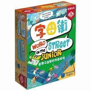 『高雄龐奇桌遊』 字母街 Word on the Street Junior 繁體中文版 正版桌上遊戲專賣店