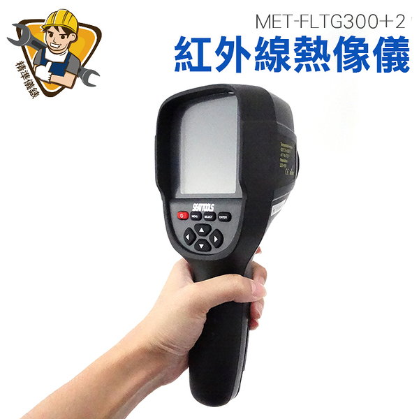 熱圖像儀 熱顯像儀 紅外線熱像儀 高解析度 高解析彩色螢幕 水電抓漏 MET-FLTG300+2 精準儀錶