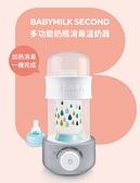 奇哥 BEABA 多功能奶瓶消毒溫奶器(END91163A) 1850元