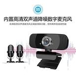 視訊攝影機B3電腦網路高清視頻直播1080P免驅網課會議帶麥克風USB攝像頭 【快速出貨】