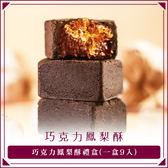 禮坊Rivon-人氣伴手禮巧克力鳳梨酥禮盒(宅配賣場)