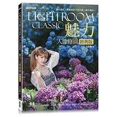 Lightroom Classic魅力人像修圖經典版(調光調色x美膚秘訣x日系風x韓式婚紗)