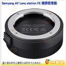 三陽 Samyang Lens stat...