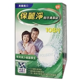 保麗淨 假牙清潔錠 108錠/盒*愛康介護*